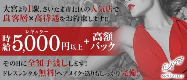 【宮原】CLUB NOUVELLE(ヌーベル)【公式求人・体入情報】(大宮キャバクラ)の求人・バイト・体験入店情報