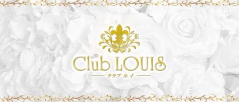 Club LOUIS(ルイ)【公式求人情報】(中洲キャバクラ)の求人・バイト・体験入店情報