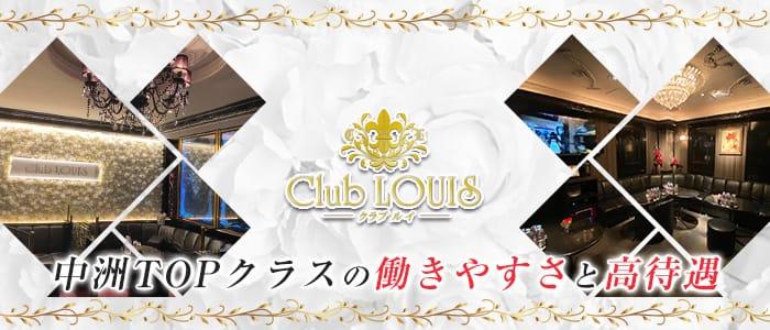 Club LOUIS(ルイ)【公式求人・体入情報】 バナー