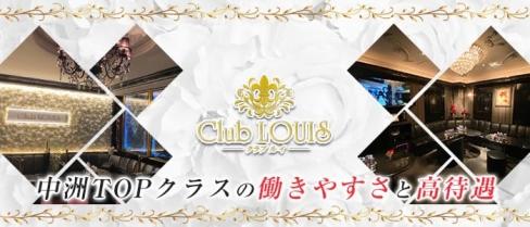 Club LOUIS(ルイ)【公式求人・体入情報】(中洲キャバクラ)の求人・体験入店情報