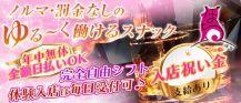 スナックぽち【公式求人情報】 バナー