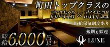 LUXE(ラグゼ)【公式求人情報】 バナー
