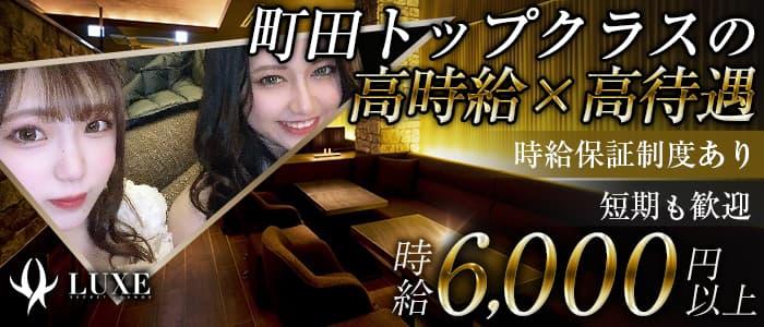 LUXE(ラグゼ)【公式求人・体入情報】 町田キャバクラ バナー