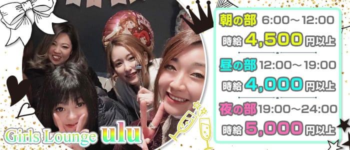 Girls Lounge ulu(ウル)【公式求人・体入情報】 心斎橋ガールズラウンジ バナー