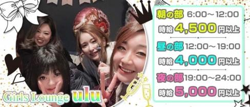 Girls Lounge ulu(ウル)【公式求人情報】(難波ガールズラウンジ)の求人・バイト・体験入店情報