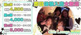 Girls Lounge ulu(ウル)【公式求人・体入情報】 心斎橋ガールズラウンジ 即日体入募集バナー