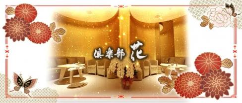 倶楽部 花【公式求人情報】(祇園ラウンジ)の求人・バイト・体験入店情報