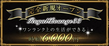 RoyalLounge55(FIFTY FIVE)【公式求人情報】(秋葉原キャバクラ)の求人・バイト・体験入店情報