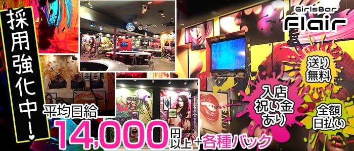 GirlsBar Flair(フレア) 熊谷ガールズバー バナー