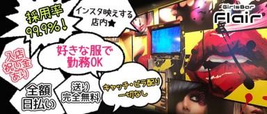 GirlsBar Flair(フレア)【公式求人情報】(熊谷ガールズバー)の求人・バイト・体験入店情報