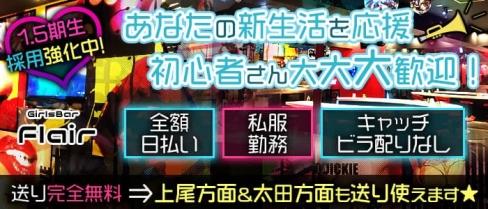 GirlsBar Flair(フレア)【公式求人・体入情報】(熊谷ガールズバー)の求人・体験入店情報