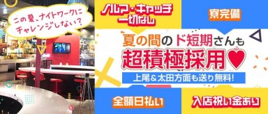 GirlsBar Flair(フレア)【公式求人・体入情報】(熊谷ガールズバー)の求人・バイト・体験入店情報