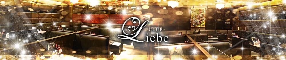 Club Liebe (リーベ) 小倉キャバクラ TOP画像
