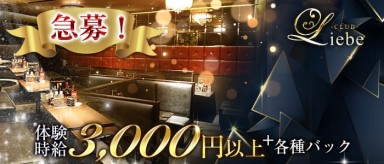 Club Liebe (リーベ)【公式求人・体入情報】(小倉キャバクラ)の求人・バイト・体験入店情報