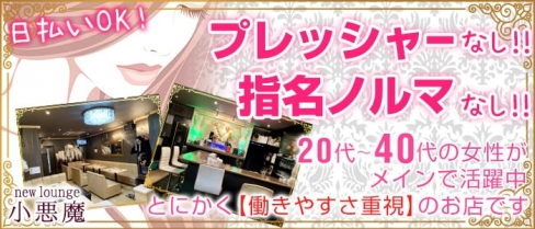 new lounge小悪魔【公式求人情報】(川越スナック)の求人・バイト・体験入店情報