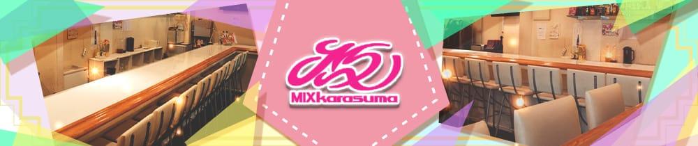 【烏丸】MIX karasuma(ミックス・カラスマ) 祇園ガールズバー TOP画像