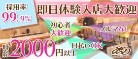 【烏丸】MIX karasuma(ミックス・カラスマ) 祇園ガールズバー 即日体入募集バナー