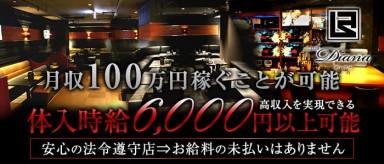CLUB Diana(ディアナ)【公式求人情報】(豊田キャバクラ)の求人・バイト・体験入店情報