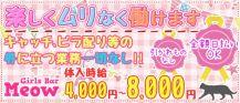 Girls Bar Meow(ガールズバー ミャオ)【公式求人情報】 バナー