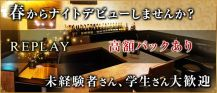 REPLAY (リプレイ)【公式求人情報】 バナー