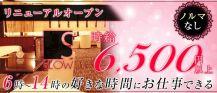 SLOW morning〜スロウモーニング〜【公式求人情報】 バナー