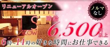 SLOW morning〜スロウモーニング〜【公式求人情報】(歌舞伎町昼キャバ・朝キャバ)の求人・バイト・体験入店情報