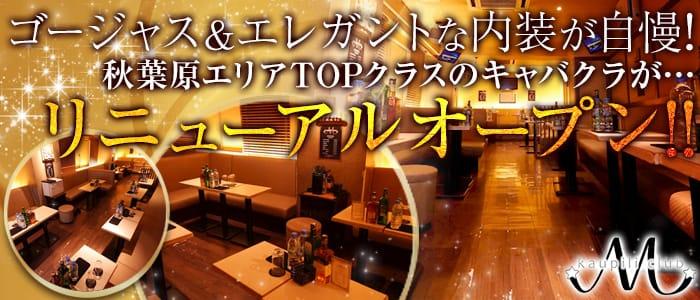 M kaupili club(エム カウピリ クラブ) 秋葉原キャバクラ バナー
