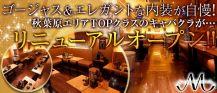 M kaupili club(エム カウピリ クラブ)【公式求人情報】 バナー