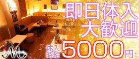 M kaupili club(エム カウピリ クラブ) 秋葉原キャバクラ 即日体入募集バナー