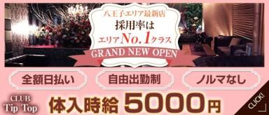CLUB Tip Top(ティップトップ)【公式求人情報】(八王子キャバクラ)の求人・バイト・体験入店情報