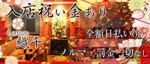 Lounge織千(おりせん)【公式求人情報】 バナー