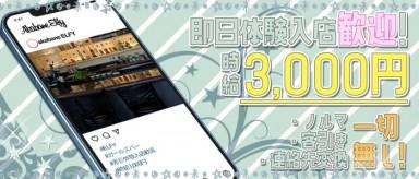 Girls Bar ELFY(エルフィ)【公式求人・体入情報】(赤羽ガールズバー)の求人・バイト・体験入店情報