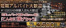 【京王線・井の頭線明大前駅】カフェ&バー  デイジー【公式求人・体入情報】 バナー