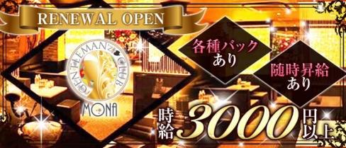 CLUB MONA(モナ)【公式求人情報】(佐賀クラブ)の求人・バイト・体験入店情報