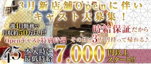 45(よんごー)【公式求人情報】(祇園ラウンジ)の求人・体験入店情報