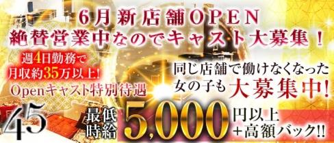 45(よんごー)【公式求人情報】(祇園ラウンジ)の求人・バイト・体験入店情報