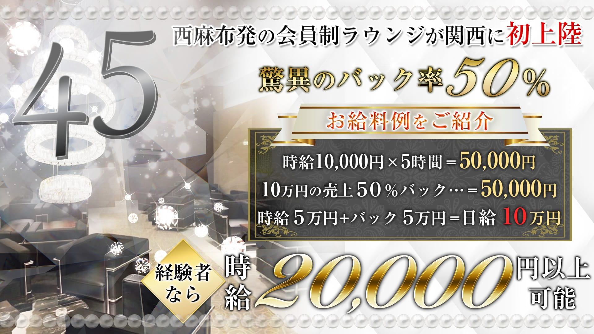 45(よんごー) 祇園会員制ラウンジ TOP画像