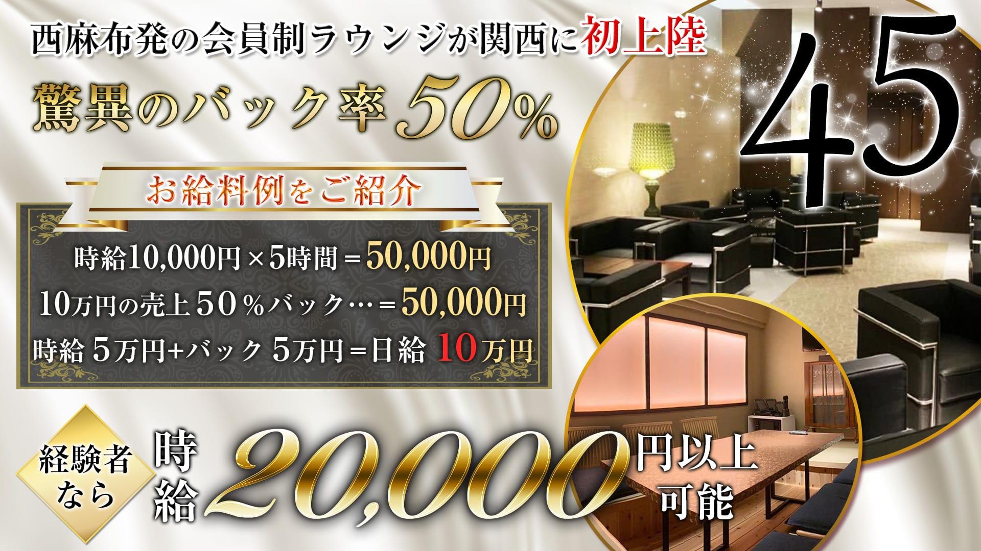 45(よんごー)【公式求人・体入情報】 祇園会員制ラウンジ TOP画像
