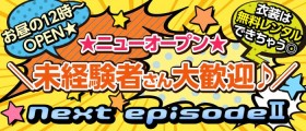 Next episodeⅡ(エピソード)【公式求人情報】