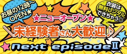 Next episodeⅡ(エピソード)【公式求人情報】(新宿ガールズバー)の求人・バイト・体験入店情報