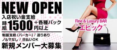 Fine&Luxury BAR エピック 【公式求人情報】(中洲ガールズバー)の求人・バイト・体験入店情報