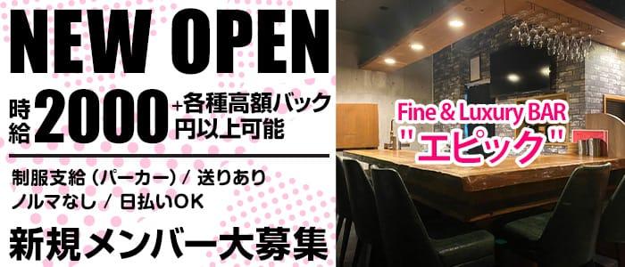 Fine&Luxury BAR エピック  中洲ガールズバー バナー