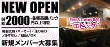 Fine&Luxury BAR エピック 【公式求人情報】 バナー