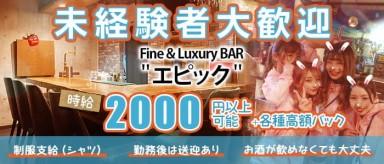Fine&Luxury BAR エピック 【公式求人・体入情報】(中洲ガールズバー)の求人・バイト・体験入店情報