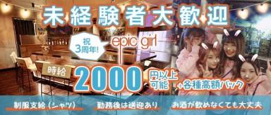 epic girl(エピックガール)【公式求人・体入情報】(中洲ガールズバー)の求人・バイト・体験入店情報