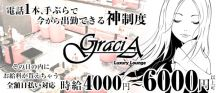 GraciA(グラシア)【公式求人情報】 バナー