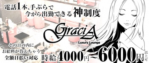 GraciA(グラシア)【公式求人情報】(池袋キャバクラ)の求人・バイト・体験入店情報