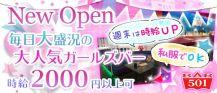 Girl's Bar 501(ゴーマルイチ)【公式求人情報】 バナー