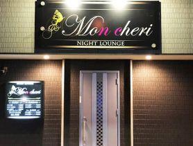 Nightlounge Mon cheri  (モンシェリー) 神栖ラウンジ SHOP GALLERY 3