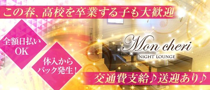 Nightlounge Mon cheri  (モンシェリー) 神栖ラウンジ バナー